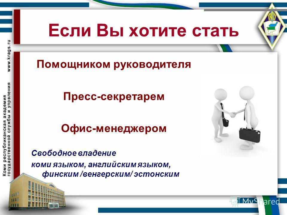 Если Вы хотите стать Помощником руководителя Пресс-секретарем Офис-менеджером Свободное владение коми языком, английским языком, финским /венгерским/ эстонским
