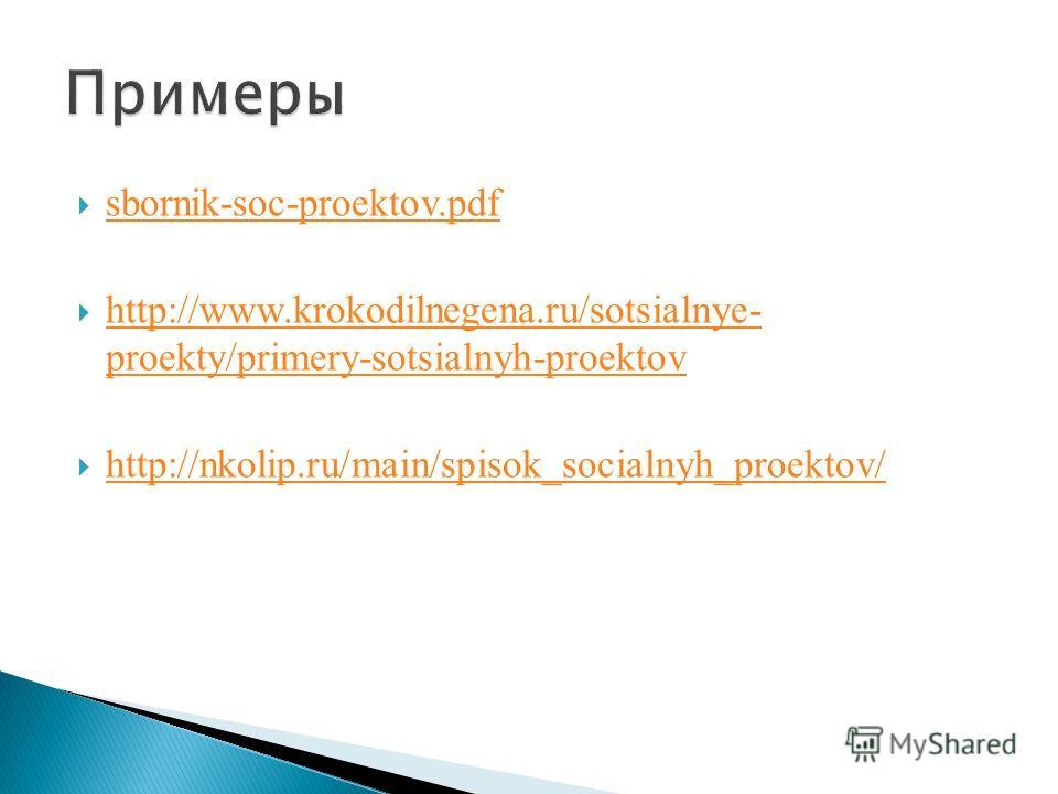 sbornik-soc-proektov.pdf http://www.krokodilnegena.ru/sotsialnye- proekty/primery-sotsialnyh-proektov http://www.krokodilnegena.ru/sotsialnye- proekty/primery-sotsialnyh-proektov http://nkolip.ru/main/spisok_socialnyh_proektov/