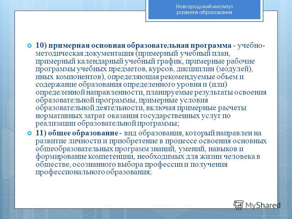 Новгородский институт развития образования 10) примерная основная образовательная программа - учебно- методическая документация (примерный учебный план, примерный календарный учебный график, примерные рабочие программы учебных предметов, курсов, дисц