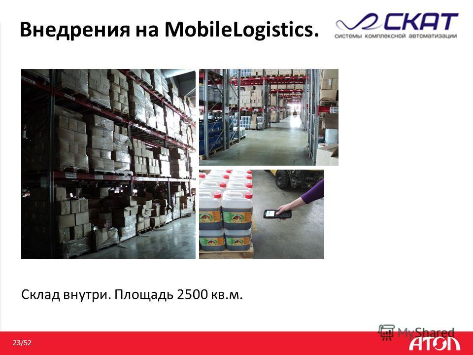 Внедрения на MobileLogistics. Склад внутри. Площадь 2500 кв.м. 23/52