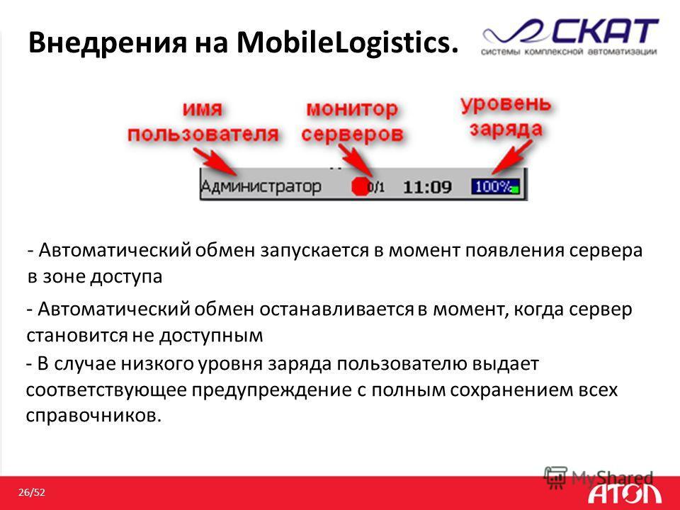 Внедрения на MobileLogistics. - Автоматический обмен запускается в момент появления сервера в зоне доступа - Автоматический обмен останавливается в момент, когда сервер становится не доступным - В случае низкого уровня заряда пользователю выдает соот