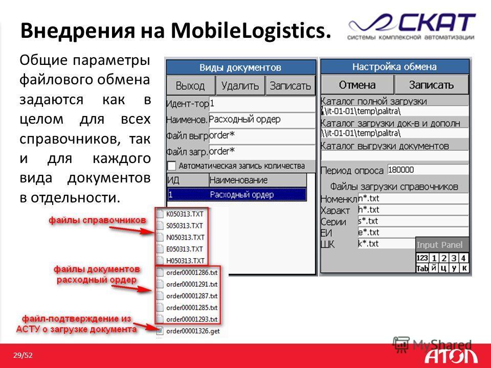 Внедрения на MobileLogistics. Общие параметры файлового обмена задаются как в целом для всех справочников, так и для каждого вида документов в отдельности. 29/52