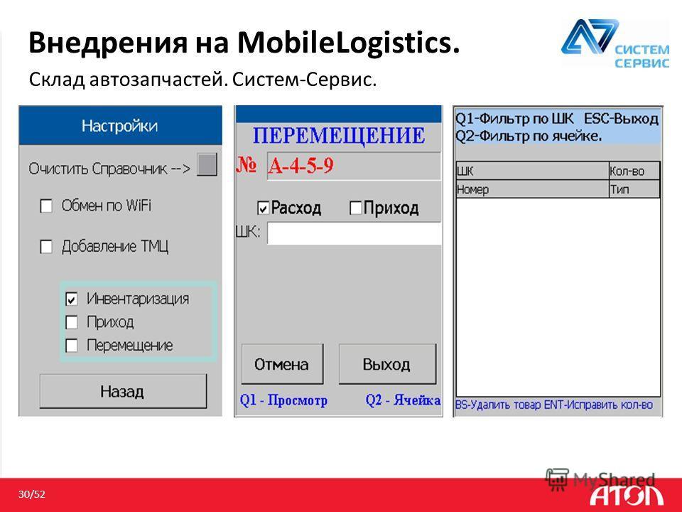 Внедрения на MobileLogistics. Склад автозапчастей. Систем-Сервис. 30/52
