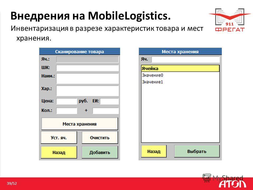 Внедрения на MobileLogistics. 39/52 Инвентаризация в разрезе характеристик товара и мест хранения.