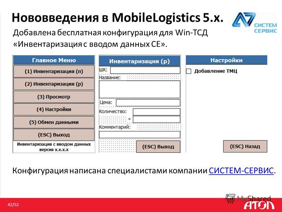 Добавлена бесплатная конфигурация для Win-ТСД Нововведения в MobileLogistics 5.х. «Инвентаризация с вводом данных СЕ». 42/52 Конфигурация написана специалистами компании СИСТЕМ-СЕРВИС.СИСТЕМ-СЕРВИС
