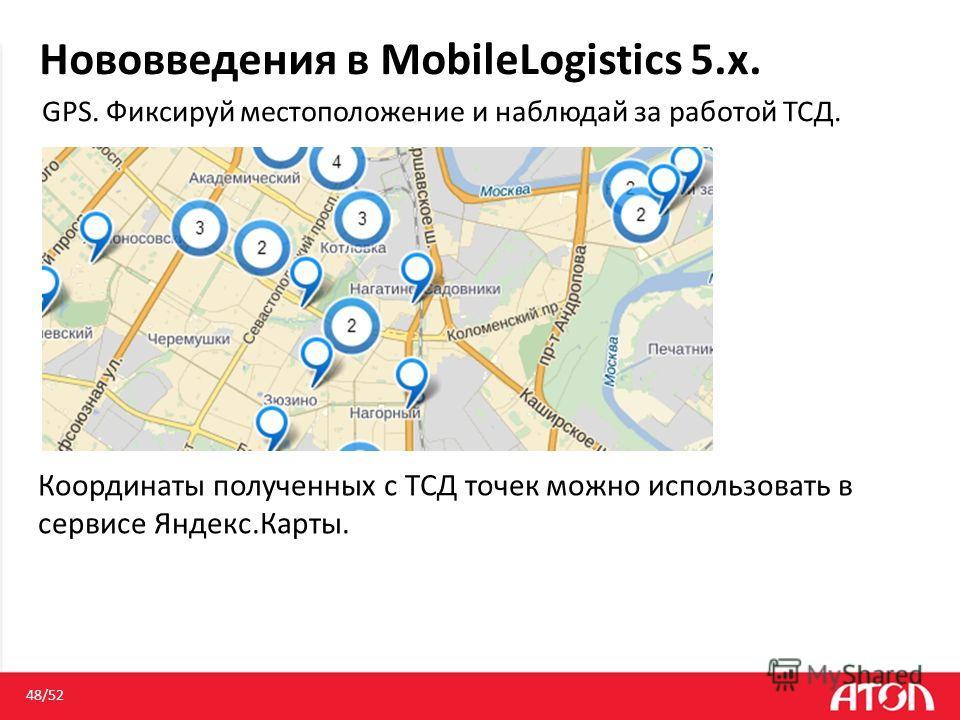 Нововведения в MobileLogistics 5.х. 48/52 GPS. Фиксируй местоположение и наблюдай за работой ТСД. Координаты полученных с ТСД точек можно использовать в сервисе Яндекс.Карты.