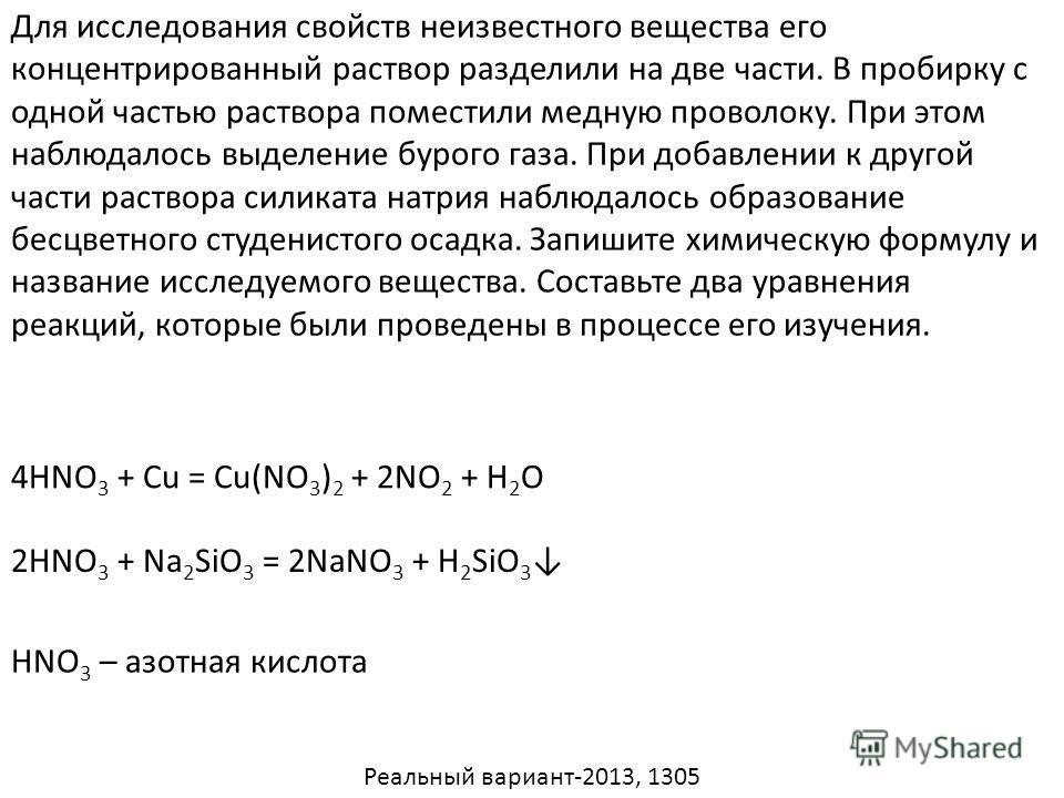 Для исследования свойств неизвестного вещества его концентрированный раствор разделили на две части. В пробирку с одной частью раствора поместили медную проволоку. При этом наблюдалось выделение бурого газа. При добавлении к другой части раствора сил