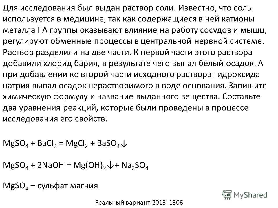 Для исследования был выдан раствор соли. Известно, что соль используется в медицине, так как содержащиеся в ней катионы металла IIА группы оказывают влияние на работу сосудов и мышц, регулируют обменные процессы в центральной нервной системе. Раствор