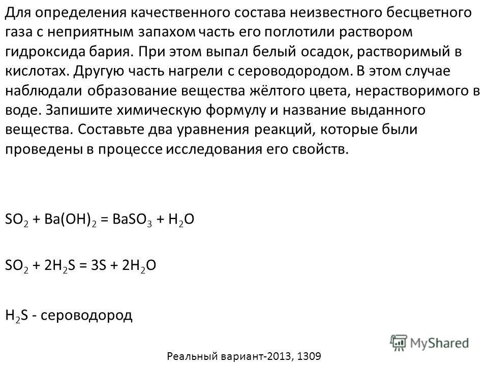 Для определения качественного состава неизвестного бесцветного газа с неприятным запахом часть его поглотили раствором гидроксида бария. При этом выпал белый осадок, растворимый в кислотах. Другую часть нагрели с сероводородом. В этом случае наблюдал
