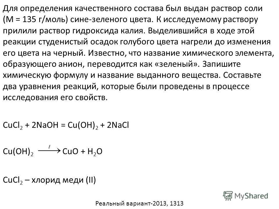 Для определения качественного состава был выдан раствор соли (М = 135 г/моль) сине-зеленого цвета. К исследуемому раствору прилили раствор гидроксида калия. Выделившийся в ходе этой реакции студенистый осадок голубого цвета нагрели до изменения его ц