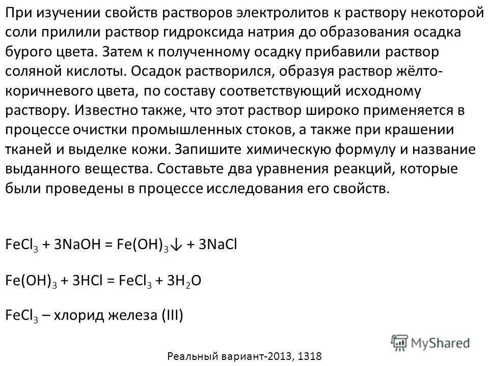 При изучении свойств растворов электролитов к раствору некоторой соли прилили раствор гидроксида натрия до образования осадка бурого цвета. Затем к полученному осадку прибавили раствор соляной кислоты. Осадок растворился, образуя раствор жёлто- корич