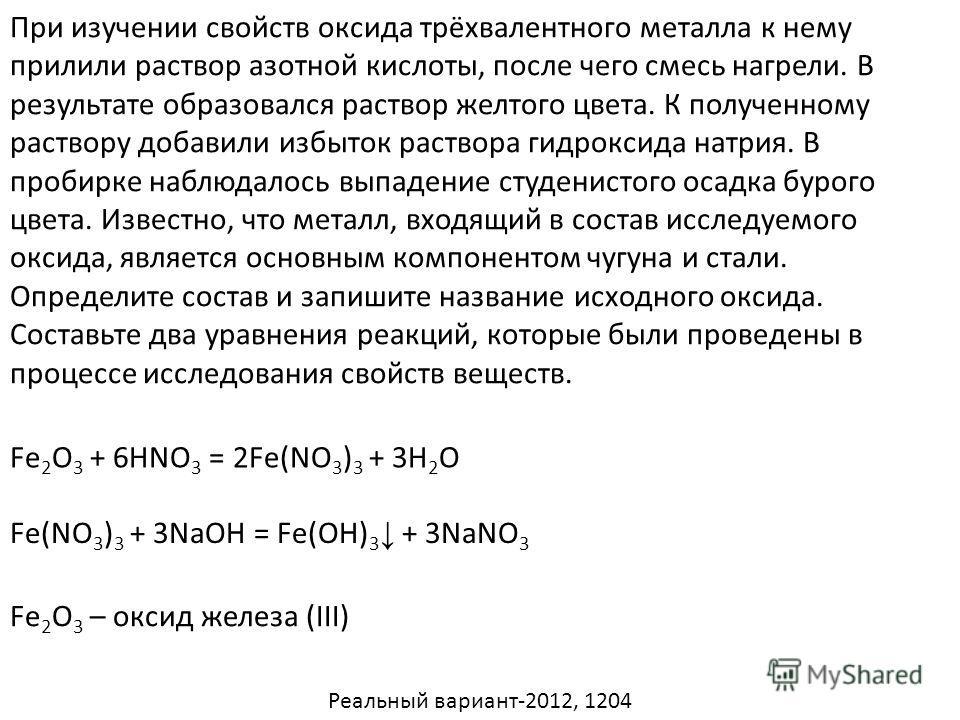 При изучении свойств оксида трёхвалентного металла к нему прилили раствор азотной кислоты, после чего смесь нагрели. В результате образовался раствор желтого цвета. К полученному раствору добавили избыток раствора гидроксида натрия. В пробирке наблюд