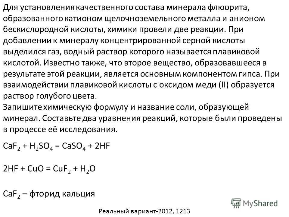 Для установления качественного состава минерала флюорита, образованного катионом щелочноземельного металла и анионом бескислородной кислоты, химики провели две реакции. При добавлении к минералу концентрированной серной кислоты выделился газ, водный