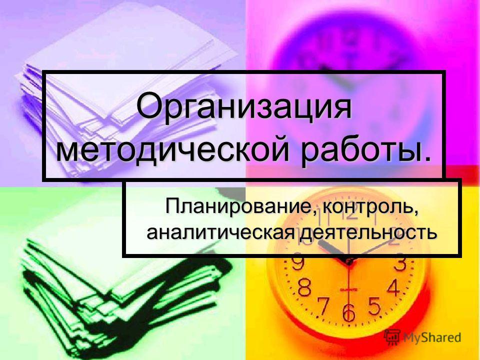 Презентация на тему Планирование контроль аналитическая  1 Планирование контроль аналитическая деятельность Организация методической работы