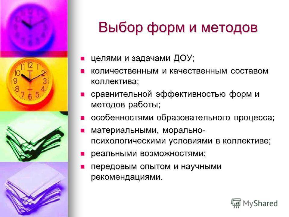 Выбор форм и методов целями и задачами ДОУ; целями и задачами ДОУ; количественным и качественным составом коллектива; количественным и качественным составом коллектива; сравнительной эффективностью форм и методов работы; сравнительной эффективностью