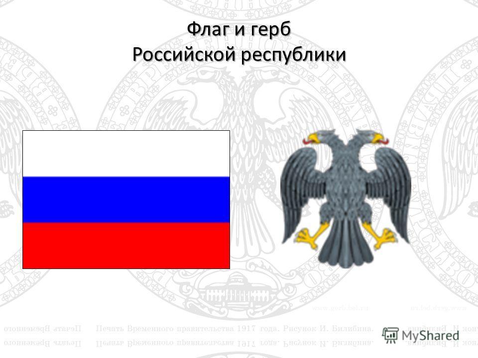 Флаг и герб Российской республики