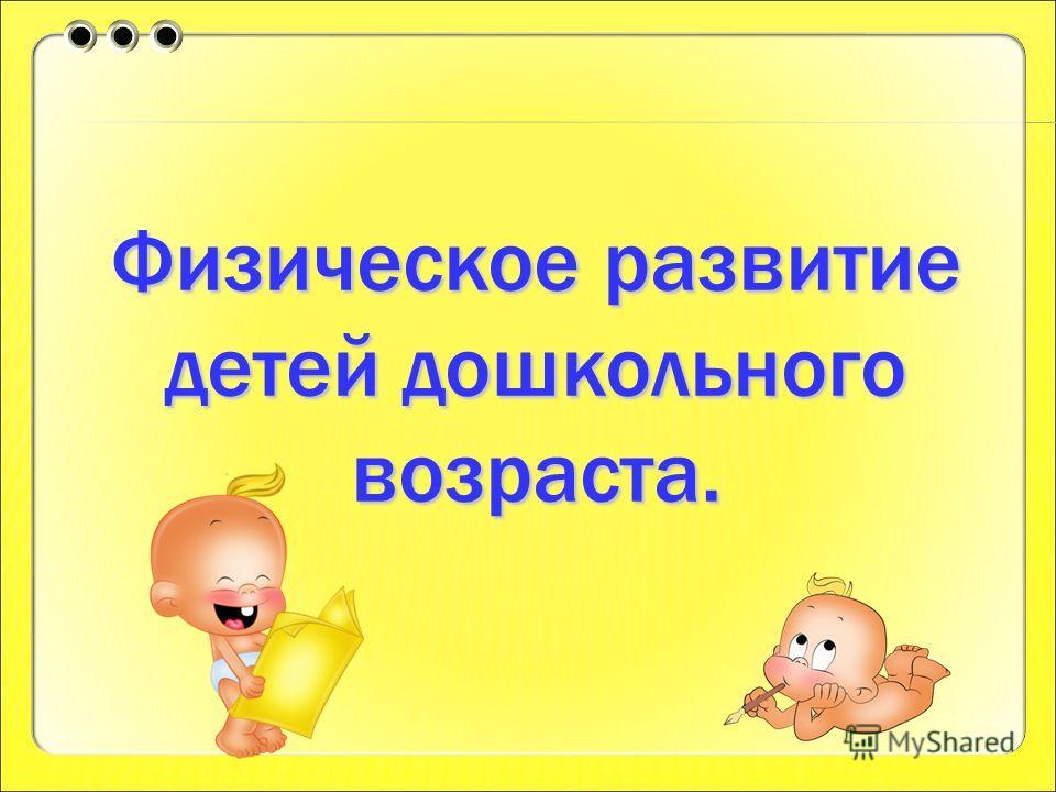Физическое развитие детей дошкольного возраста.