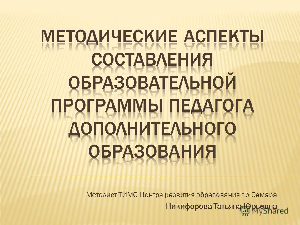 Методист ТИМО Центра развития образования г.о.Самара Никифорова Татьяна Юрьевна