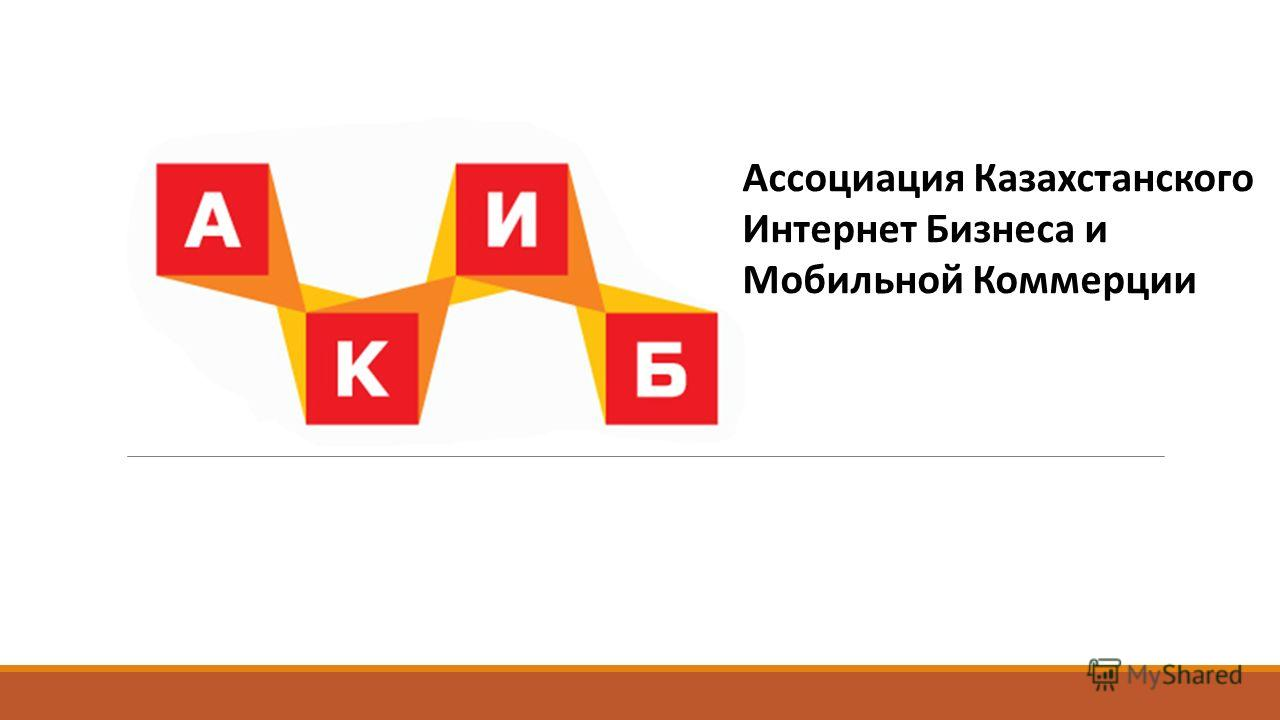 Ассоциация Казахстанского Интернет Бизнеса и Мобильной Коммерции