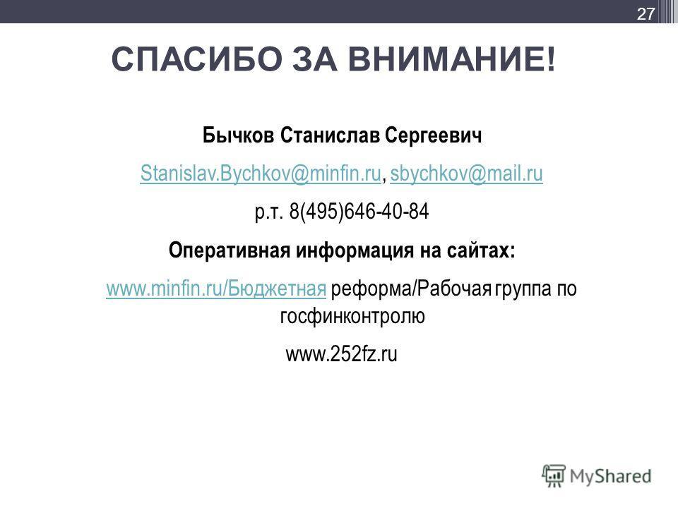 СПАСИБО ЗА ВНИМАНИЕ! 27 Бычков Станислав Сергеевич Stanislav.Bychkov@minfin.ruStanislav.Bychkov@minfin.ru, sbychkov@mail.rusbychkov@mail.ru р.т. 8(495)646-40-84 Оперативная информация на сайтах: www.minfin.ru/Бюджетнаяwww.minfin.ru/Бюджетная реформа/