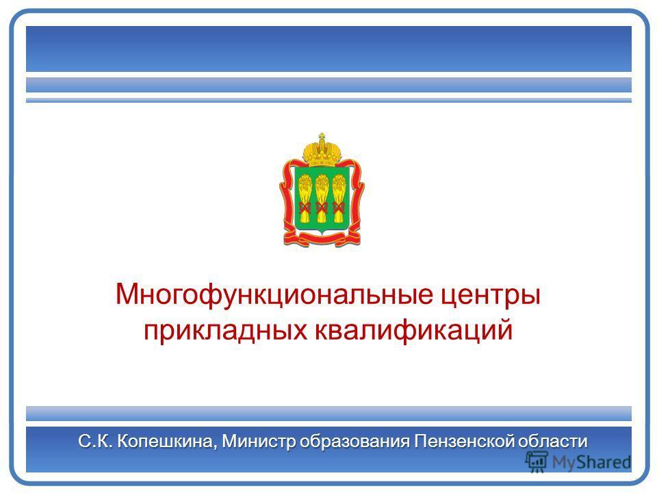 С.К. Копешкина, Министр образования Пензенской области Многофункциональные центры прикладных квалификаций