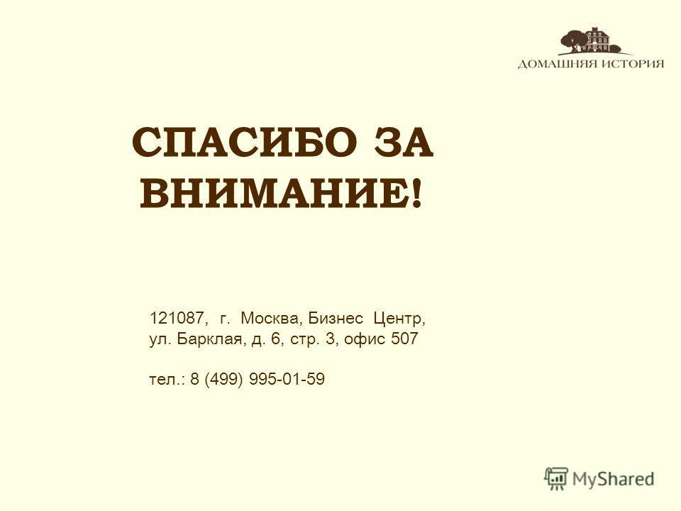 СПАСИБО ЗА ВНИМАНИЕ! 121087, г. Москва, Бизнес Центр, ул. Барклая, д. 6, стр. 3, офис 507 тел.: 8 (499) 995-01-59