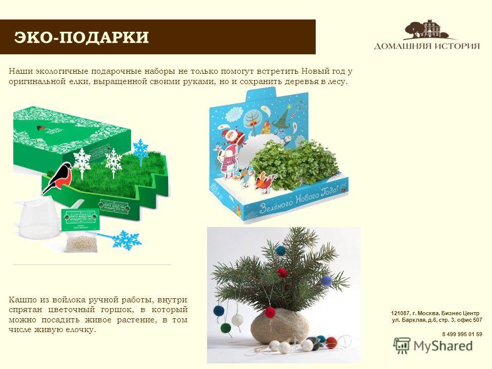 ЭКО-ПОДАРКИ Наши экологичные подарочные наборы не только помогут встретить Новый год у оригинальной елки, выращенной своими руками, но и сохранить деревья в лесу. Кашпо из войлока ручной работы, внутри спрятан цветочный горшок, в который можно посади