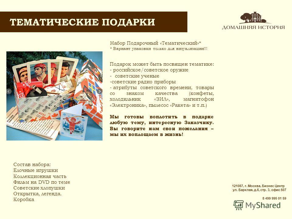 ТЕМАТИЧЕСКИЕ ПОДАРКИ Набор Подарочный «Тематический»* * Вариант упаковки только для визуализации!!! Подарок может быть посвящен тематике: - российское/советское оружие - советские ученые -советские радио приборы - атрибуты советского времени, товары