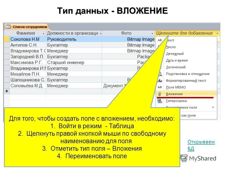 Тип данных - ВЛОЖЕНИЕ Этот тип данных позволяет добавлять в поле несколько файлов, находящихся в различных форматах. Например, Web-страницы, рисунки, программные приложения, библиографические справки и т.п. Размер каждого файла не должен превышать 25