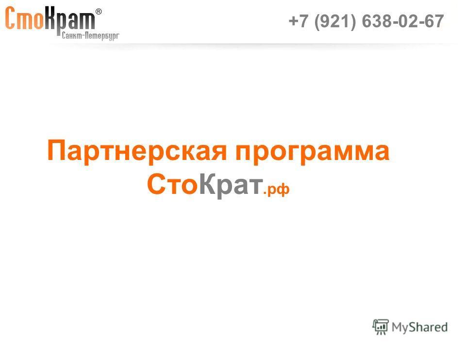 Партнерская программа СтоКрат.рф +7 (921) 638-02-67