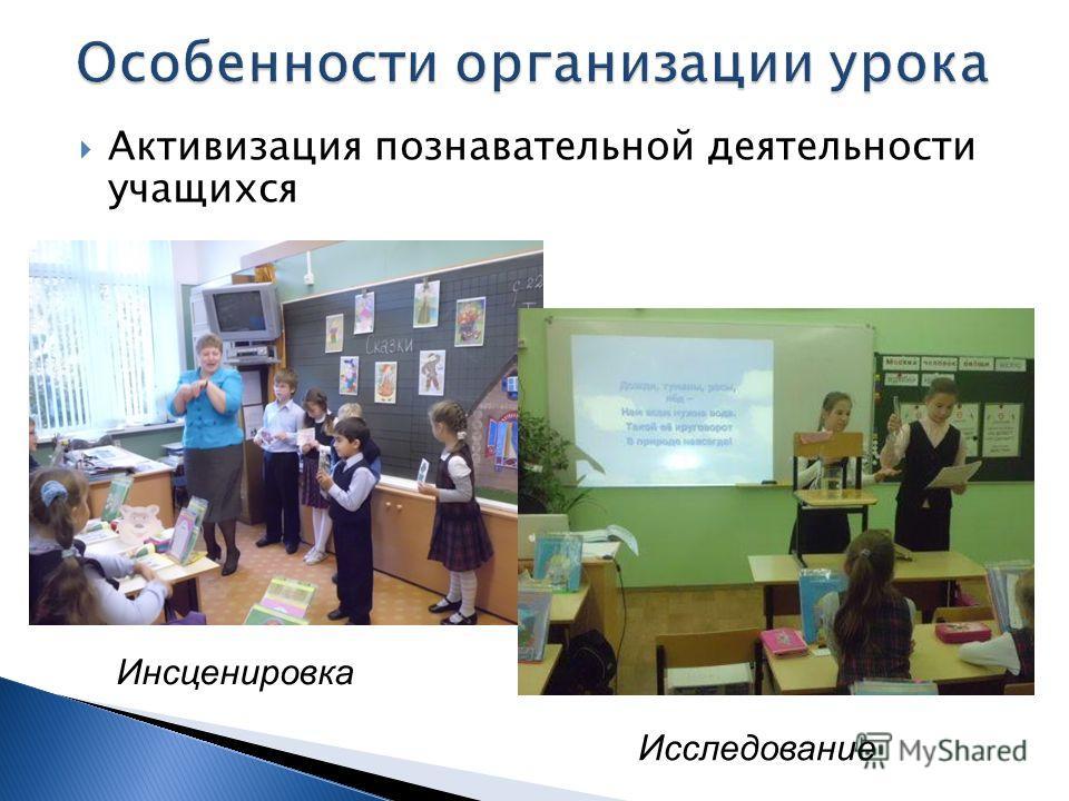 Активизация познавательной деятельности учащихся Инсценировка Исследование