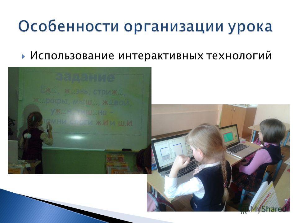 Использование интерактивных технологий