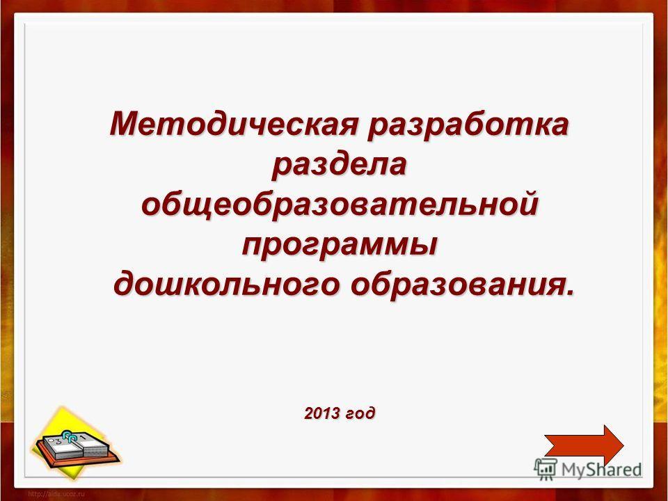 Методическая разработка раздела общеобразовательной программы дошкольного образования. 2013 год