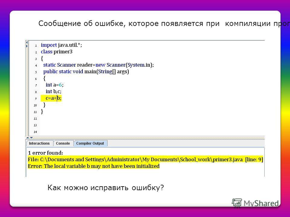 Сообщение об ошибке, которое появляется при компиляции программы Как можно исправить ошибку?