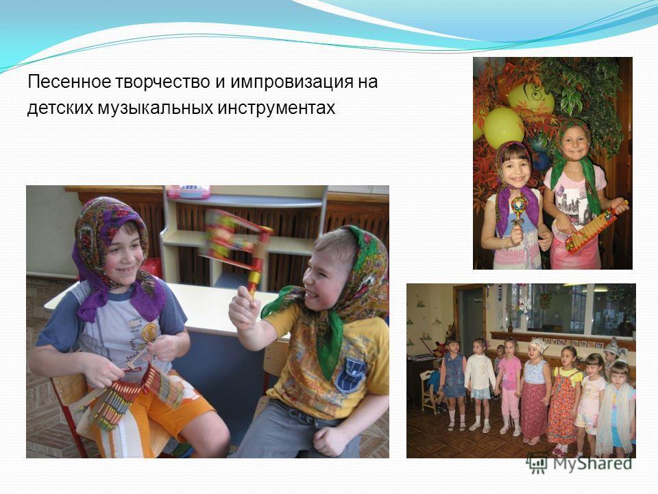 Песенное творчество и импровизация на детских музыкальных инструментах