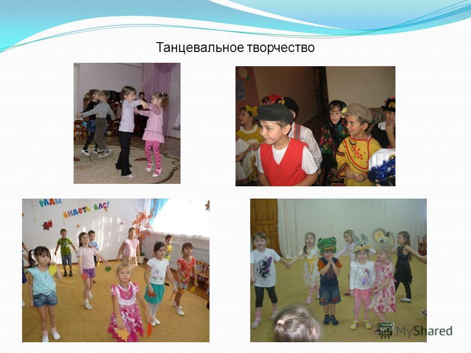 Танцевальное творчество