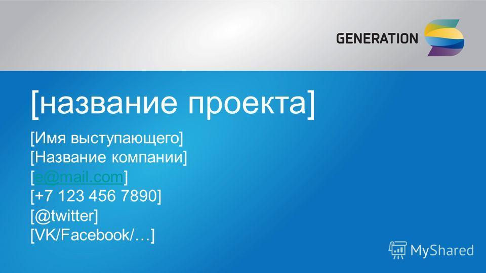 [название проекта] [Имя выступающего] [Название компании] [e@mail.com]e@mail.com [+7 123 456 7890] [@twitter] [VK/Facebook/…]