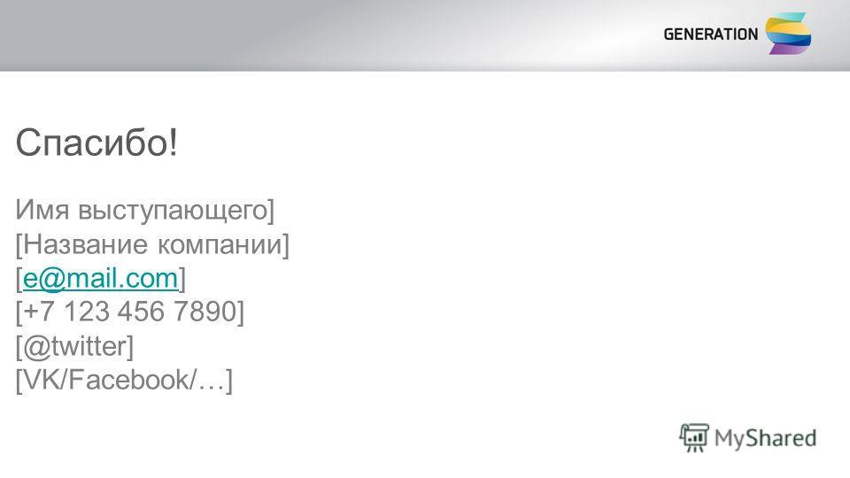 Спасибо! Имя выступающего] [Название компании] [e@mail.com]e@mail.com [+7 123 456 7890] [@twitter] [VK/Facebook/…]