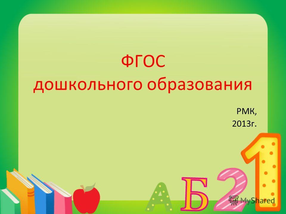 ФГОС дошкольного образования РМК, 2013г.
