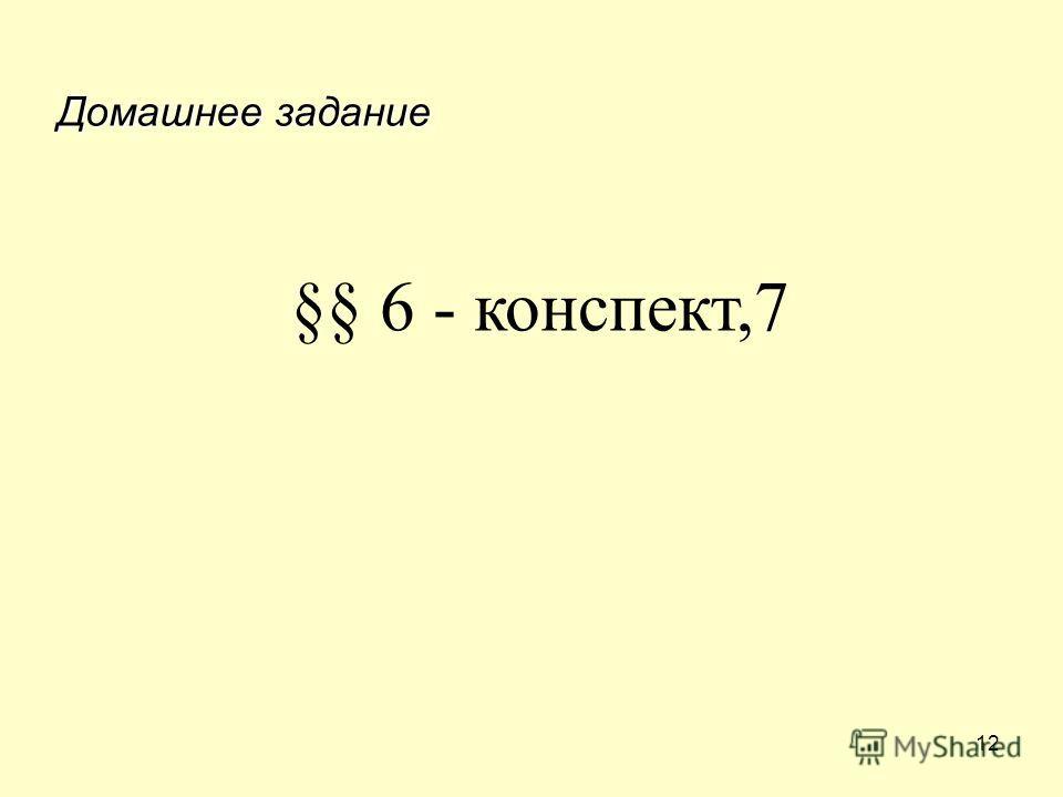 12 Домашнее задание §§ 6 - конспект,7
