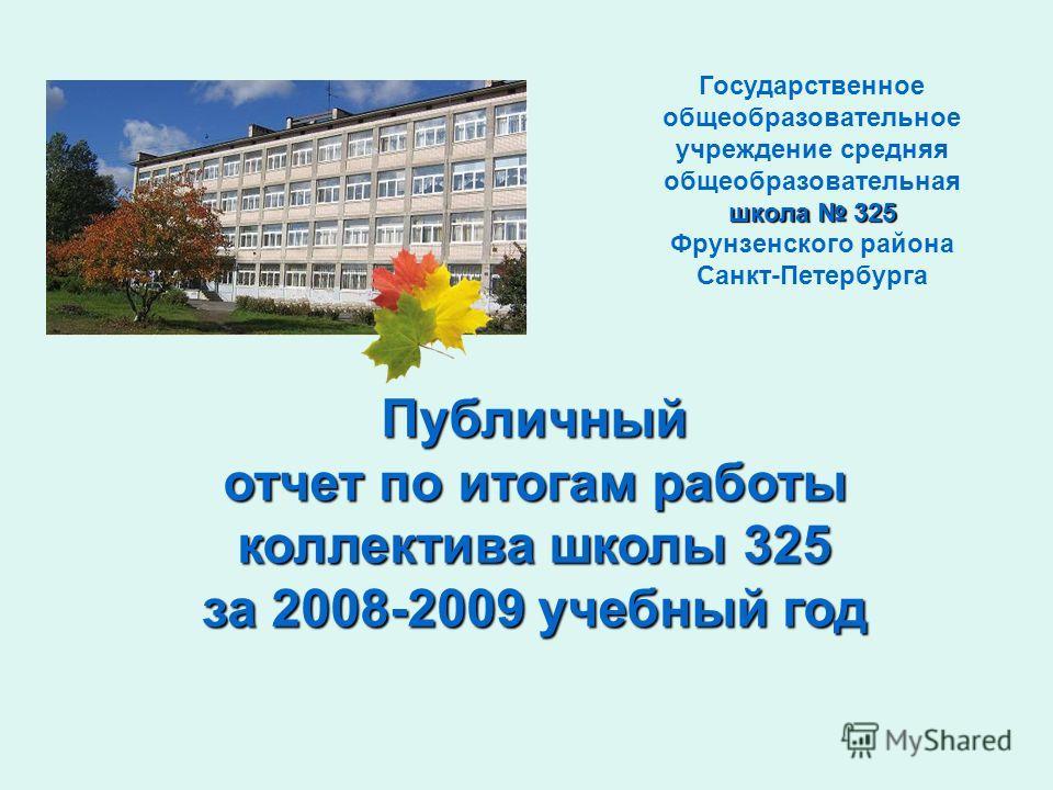 английская школа фрунзенского района санкт петербурга