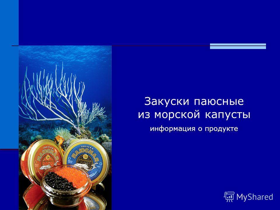 Закуски паюсные из морской капусты информация о продукте