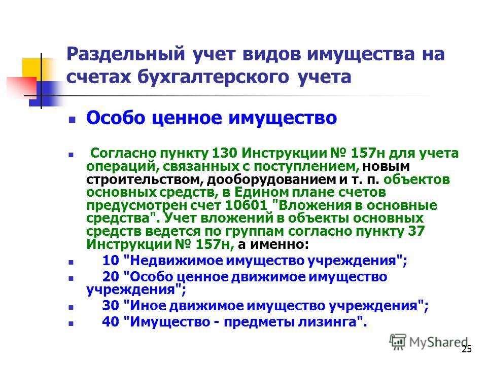 п. 85 инструкции 157н - фото 5