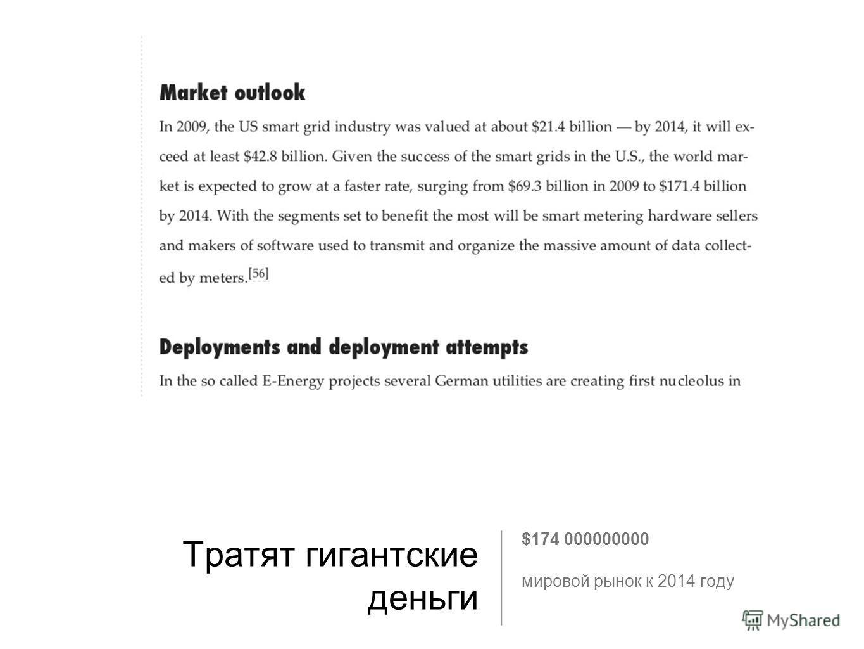 Тратят гигантские деньги $174 000000000 мировой рынок к 2014 году