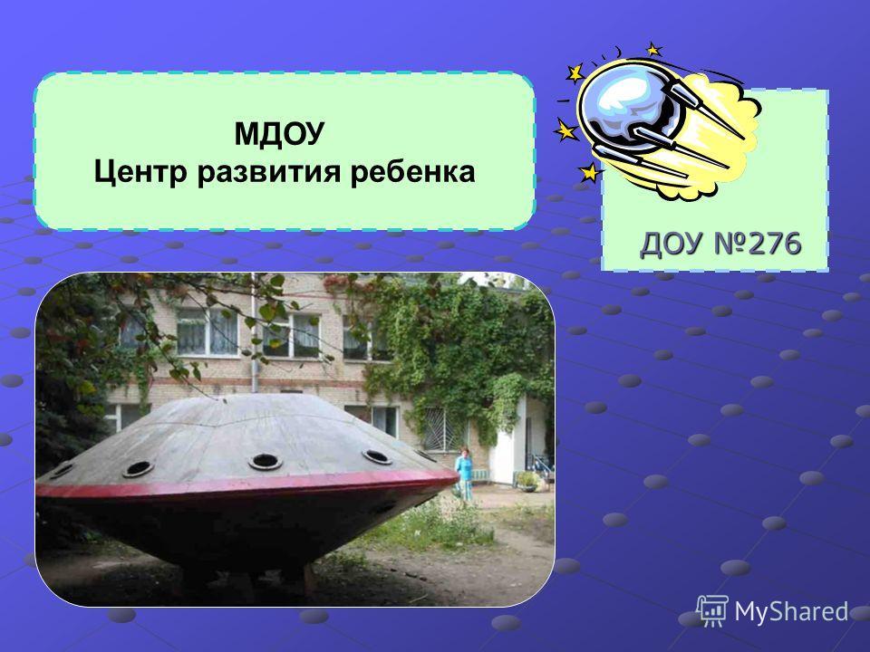 ДОУ 276 МДОУ Центр развития ребенка