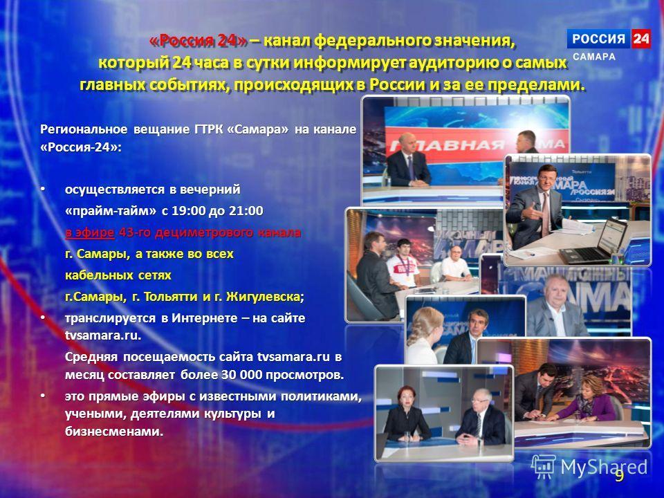 «Россия 24» – канал федерального значения, который 24 часа в сутки информирует аудиторию о самых главных событиях, происходящих в России и за ее пределами. Региональное вещание ГТРК «Самара» на канале «Россия-24»: осуществляется в вечерний осуществля