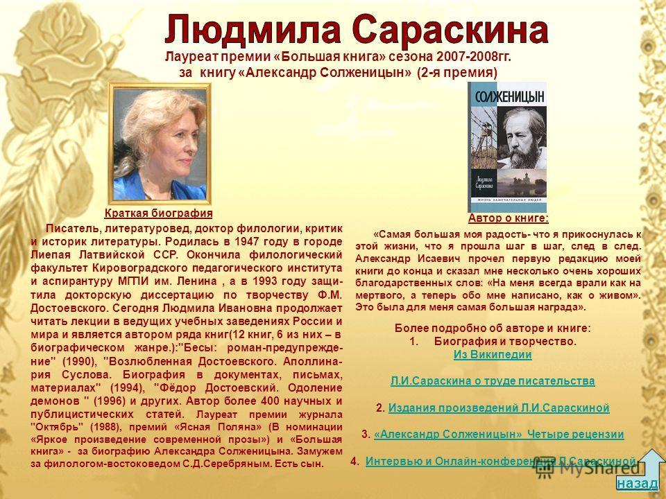 Лауреат премии «Большая книга» сезона 2007-2008гг. за книгу «Александр Солженицын» (2-я премия) Краткая биография Автор о книге: Писатель, литературовед, доктор филологии, критик и историк литературы. Родилась в 1947 году в городе Лиепая Латвийской С