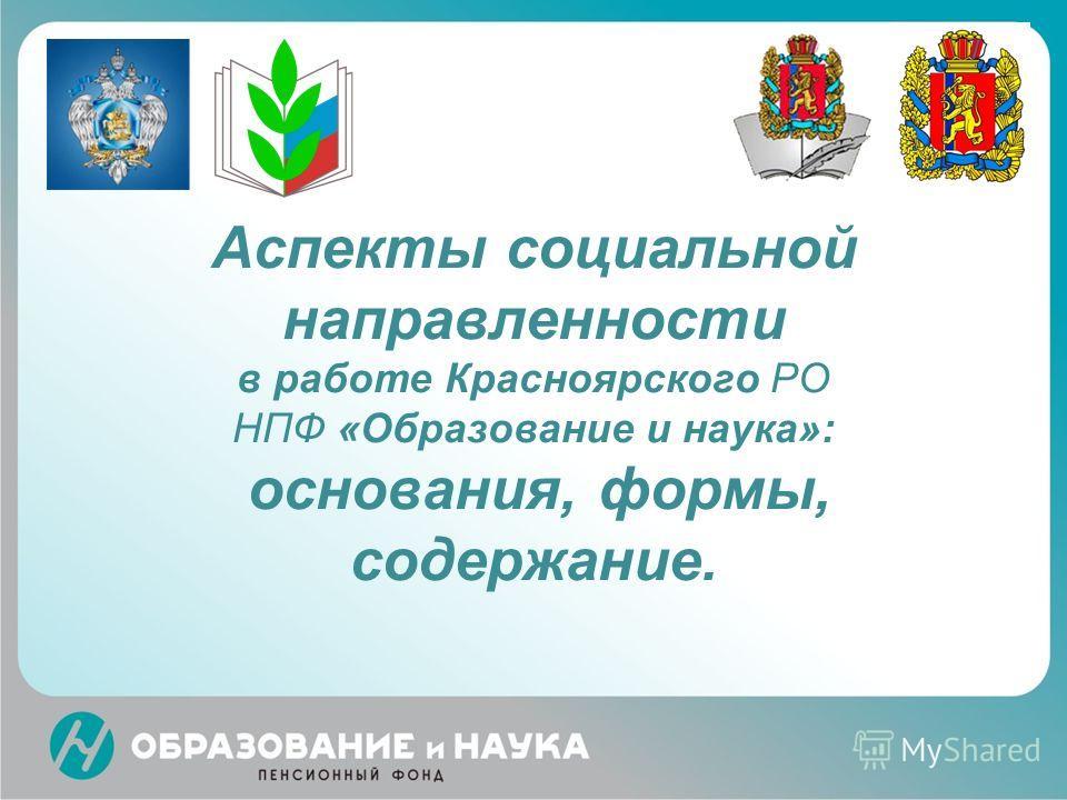 Аспекты социальной направленности в работе Красноярского РО НПФ «Образование и наука»: основания, формы, содержание.