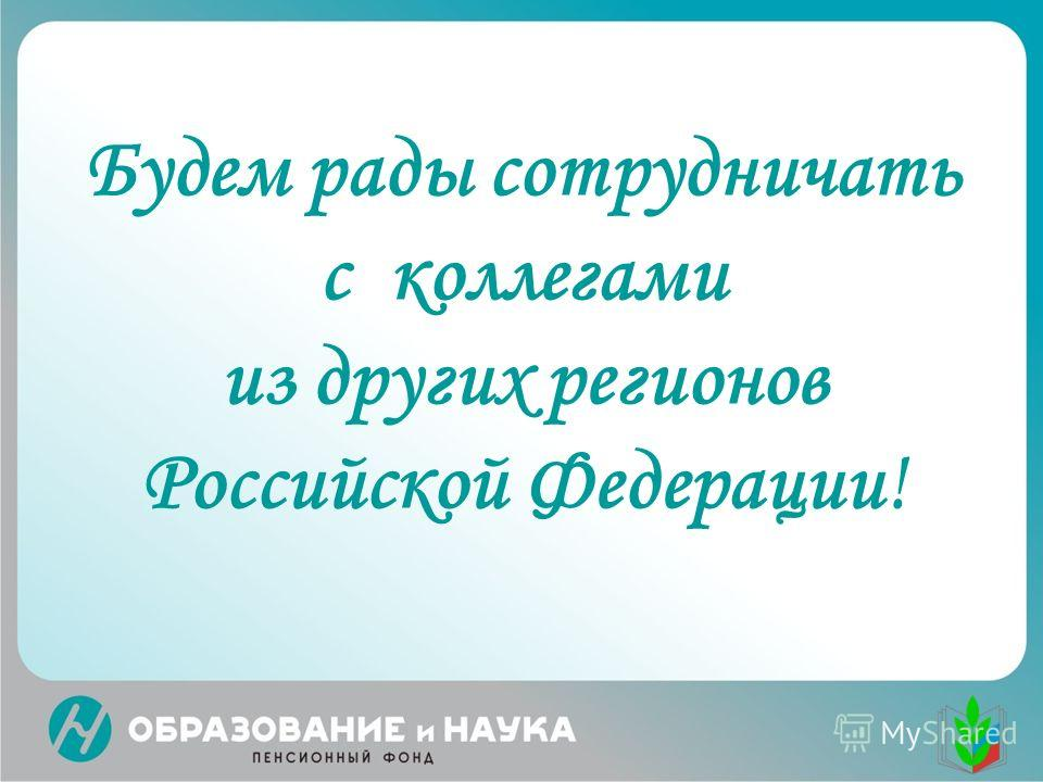 Будем рады сотрудничать с коллегами из других регионов Российской Федерации!