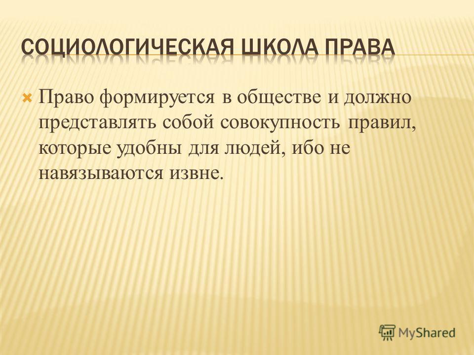 Право формируется в обществе и должно представлять собой совокупность правил, которые удобны для людей, ибо не навязываются извне.